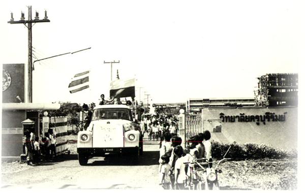 ภาพวิทยาลัยครูบุรีรัมย์