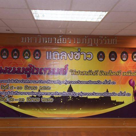 Press-conference-sport (48)