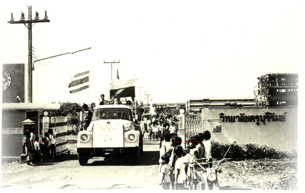 Buriram Teachers College
