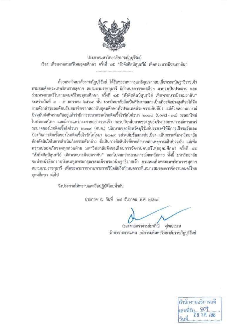 ประกาศเลื่อนดนตรีไทยอุดมศึกษา ครั้งที่ 45