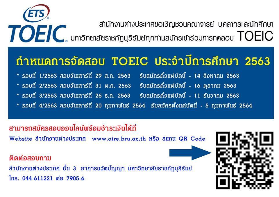 สำนักงานต่างประเทศขอเชิญชวนคณาจารย์ บุคลากรและนักศึกษา สมัครเข้าร่วมการสอบ TOEIC  ประจำปีการศึกษา 2563