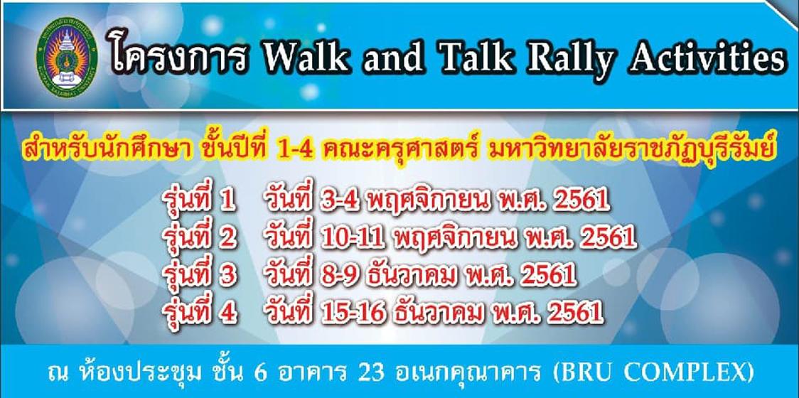 ประกาศแจ้งกำหนดการอบรม โครงการ Walk and Talk Rally Activities สำหรับนักศึกษา ปี 1-2 คณะครุศาสตร์