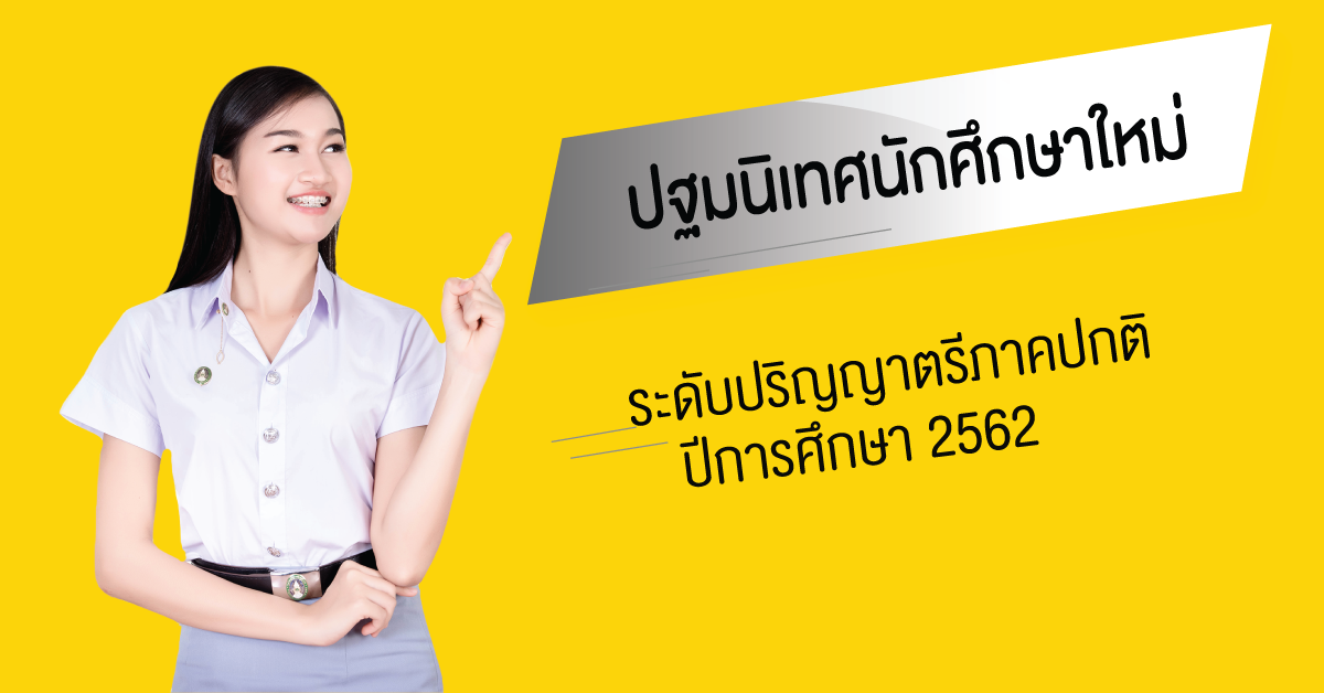 กำหนดการปฐมนิเทศนักศึกษาภาคปกติ มหาวิทยาลัยราชภัฏบุรีรัมย์  ประจำปีการศึกษา 2562