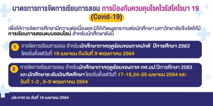 มาตรการการจัดการเรียนการสอนเพื่อ การป้องกันควบคุมโรคไวรัสโคโรนา 19 (COVID-19) ลงวันที่ 16 เมษายน 2564