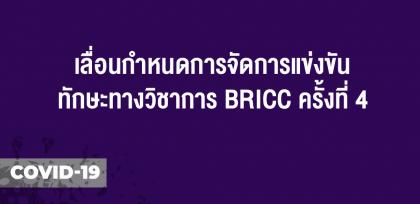 ประกาศมหาวิทยาลัยราชภัฏบุรีรัมย์ เรื่อง เลื่อนกำหนดการจัดการแข่งขันทักษะทางวิชาการ BRICC ครั้งที่ 4