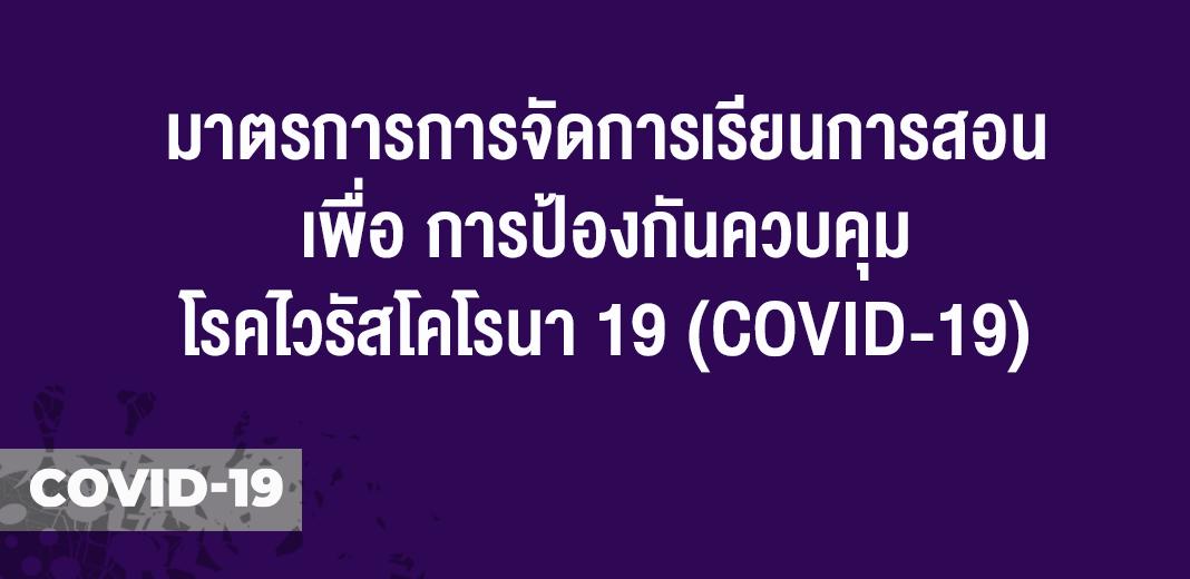 ประกาศมหาวิทยาลัยราชภัฏบุรีรัมย์  เรื่อง มาตรการการจัดการเรียนการสอนเพื่อ การป้องกันควบคุมโรคไวรัสโคโรนา 19 (COVID-19)