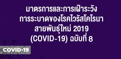 มาตรการและการเฝ้าระวังการระบาดของโรคไวรัสโคโรนาสายพันธุ์ใหม่ 2019  (COVID – 19) ฉบับที่ 8