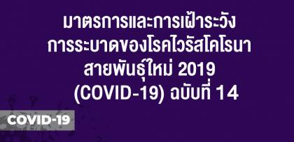มาตรการและการเฝ้าระวังการระบาดของโรคไวรัสโคโรนาสายพันธุ์ใหม่ 2019 (COVID – 19) ฉบับที่ 14