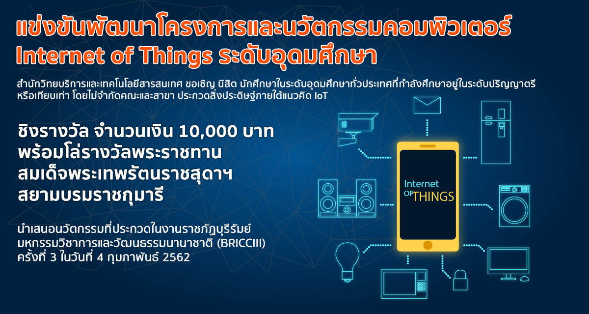 แข่งขันพัฒนาโครงการและนวัตกรรมคอมพิวเตอร์ Internet of Things ระดับอุดมศึกษา