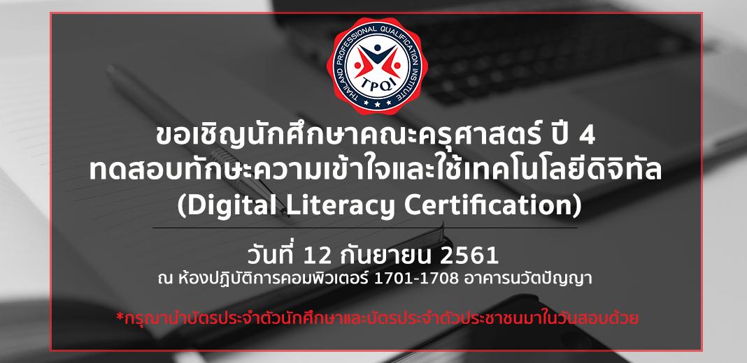 สำนักวิทยบริการและเทคโนโลยีสารสนเทศ ขอเชิญนักศึกษาคณะครุศาสตร์ชั้นปีที่ 4 เข้าสอบ Digital Literacy Certification