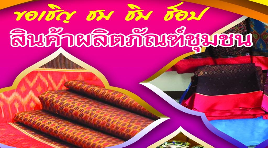 ขอเชิญ ชม ชิมช้อป สินค้าผลิตภัณฑ์ชุมชน