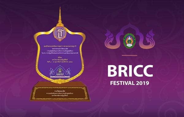 ผลการแข่งขันทักษะทางวิชาการ งานราชภัฏบุรีรัมย์มหกรรมวิชาการและวัฒนธรรมนานาชาติ  ครั้งที่3 ระหว่างวันที่ 2 -5 กุมภาพันธ์  พ.ศ.2562