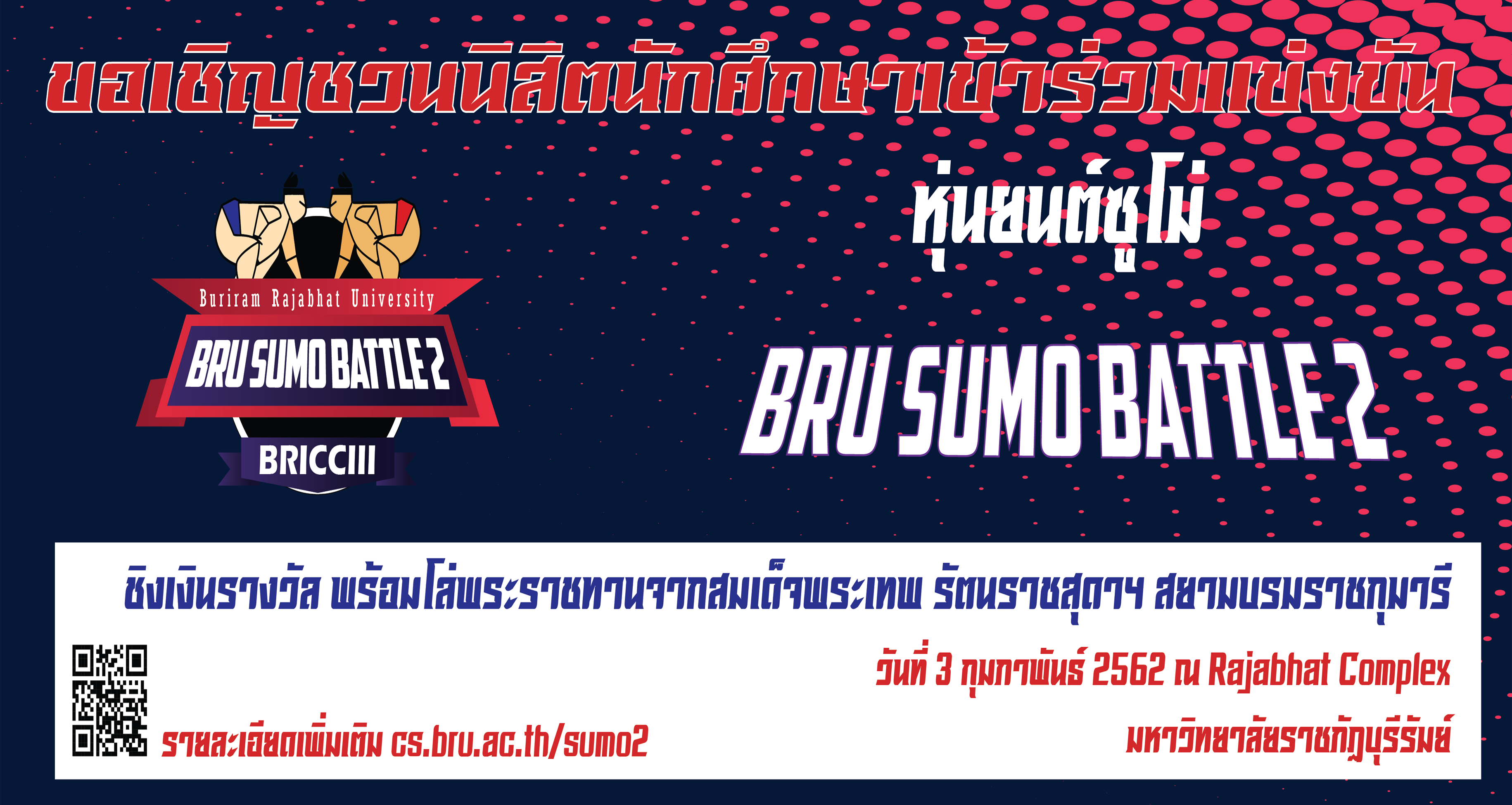 BRU SUMO BATTLE 2